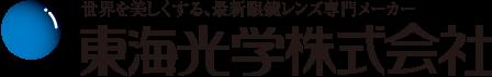東海光学ロゴ